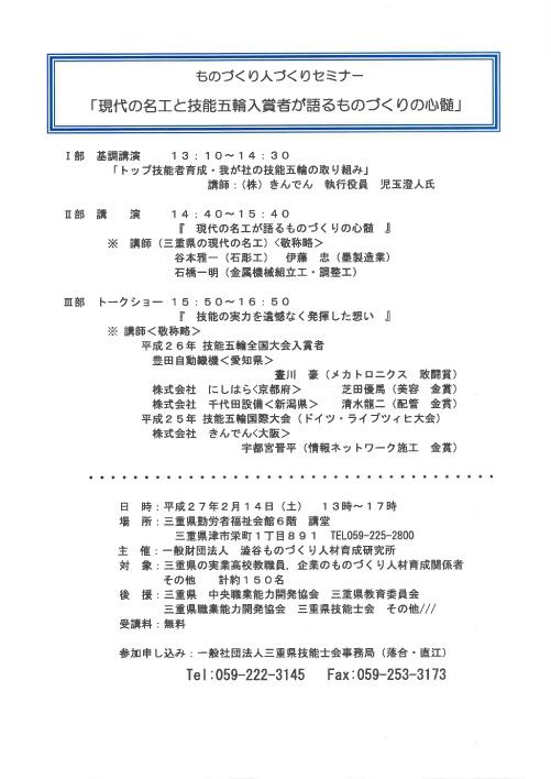 澁谷人材Ⅱ